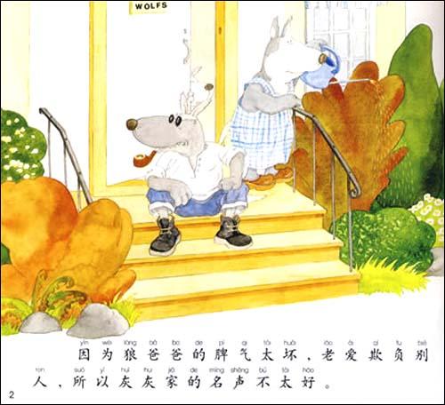 回至 我真棒幼儿成长图画书(典藏版)(共20册) (平装)