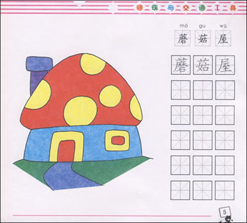 兒童簡筆畫 建筑篇之森林深處的村莊