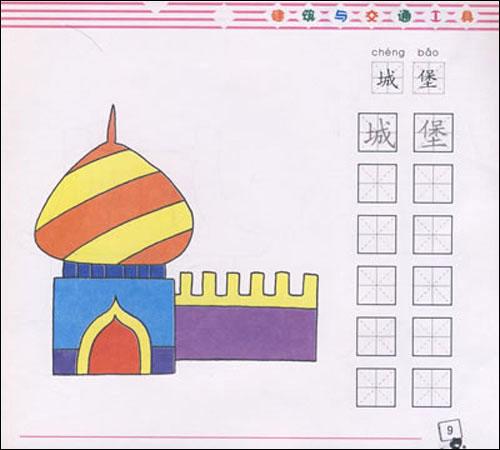 《儿童简笔画入门:建筑与交通工具》 蜗牛动漫工作室
