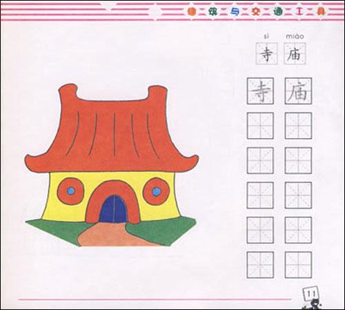 《儿童简笔画入门:建筑与交通工具》