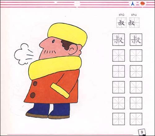 儿童简笔画入门:人物/蜗牛动漫工作室-图书-亚马逊