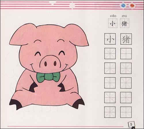 儿童简笔画入门:动物/蜗牛动漫工作室-图书-卓越-鱼怎么画儿童简笔画