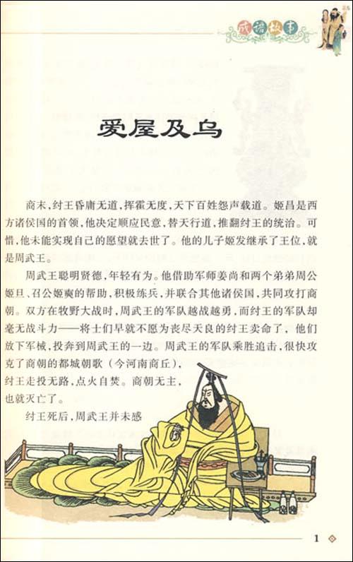 学生必读丛书 成语故事 彩图版