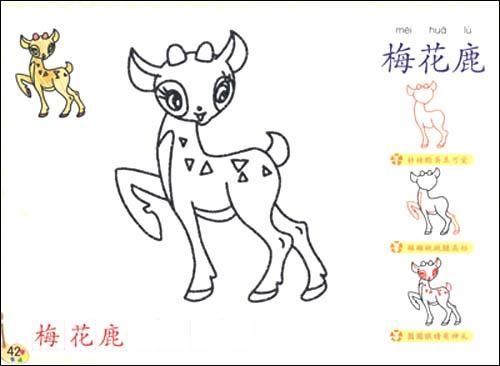 套丛书共包括一笔画; 简笔画动物猪的画法; 动物简笔画的画法图片