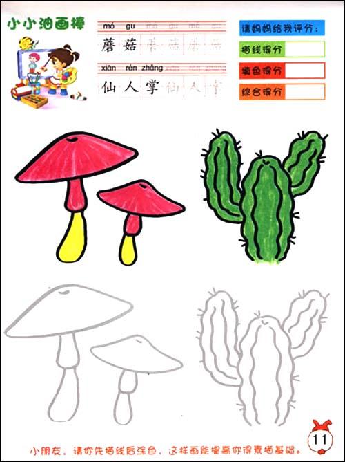 《小小油画棒:植物交通》可作为幼儿园