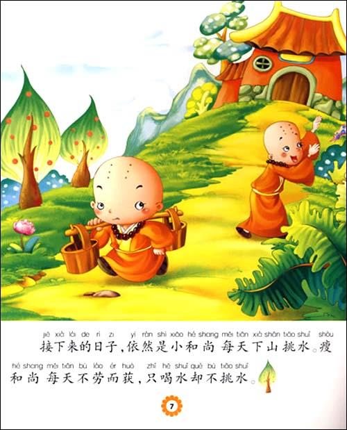 儿童玩耍情景画