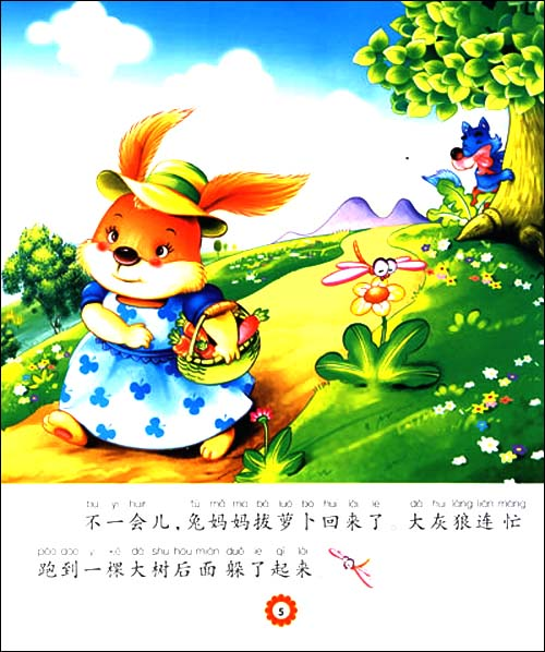 儿童手绘小兔子乖乖