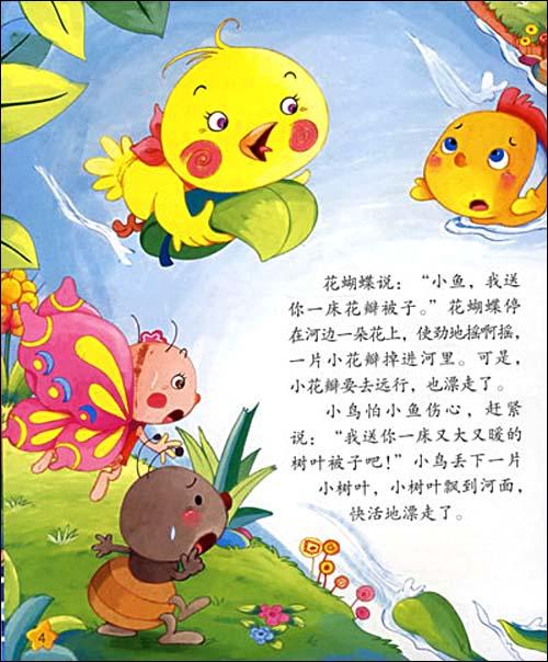 卡通儿童插图的池塘青蛙_第4页_乐乐简笔画