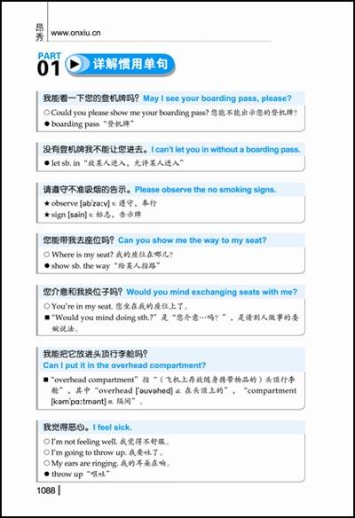 365天英语口语大全:出国口语