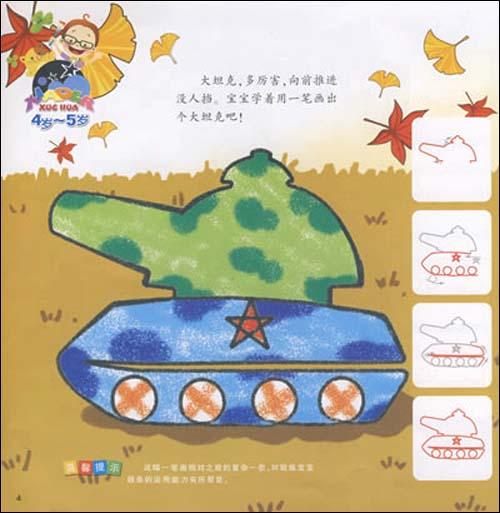 《小儿学画(4-5岁)》 曹尔刚
