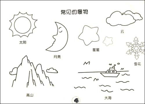 儿童简笔画创意大全:风景建筑/赵春香-图书-卓越