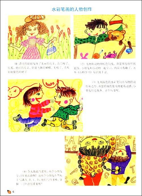 回至 儿童水彩笔画教程 (平装)