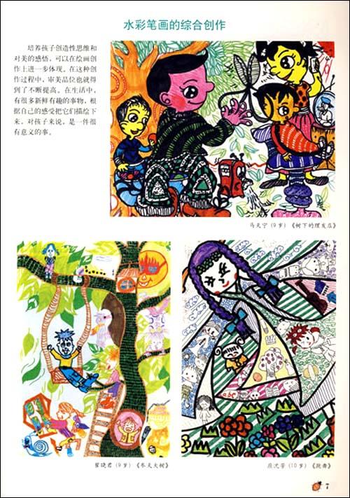儿童水彩笔画教程:亚马逊:图书
