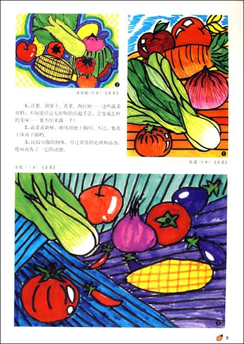 儿童水彩笔画教程