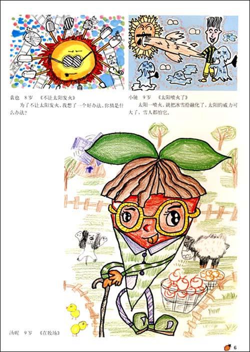 儿童想象画教程/胡行娜图片