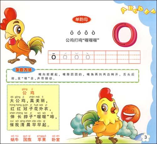 幼儿拼音字母歌视频 _动物视频网