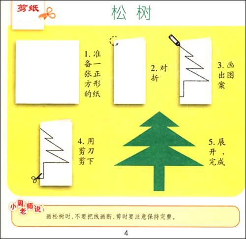 四棵松树的剪纸图解