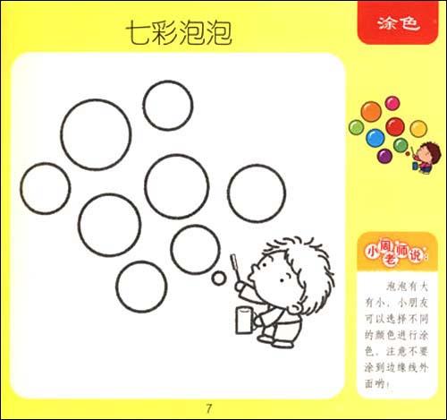 幼儿园中班简笔画涂色适合幼儿园中班简笔画幼儿
