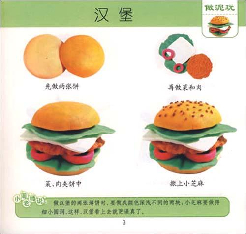 薯条 汉堡 小乌龟 小彩蛇