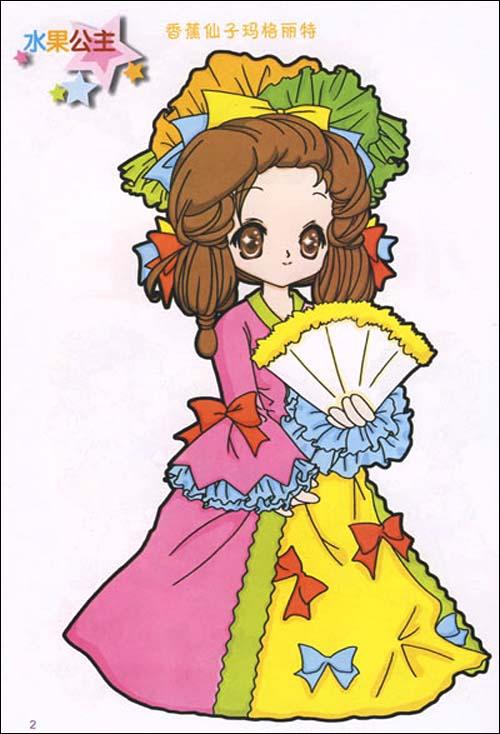 水果公主 涂色贴画 美绘爱藏版