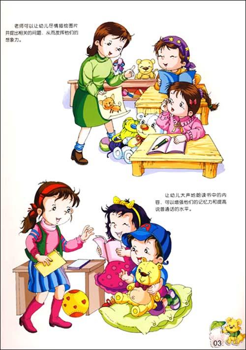 幼儿园情景画大参考 [平装]