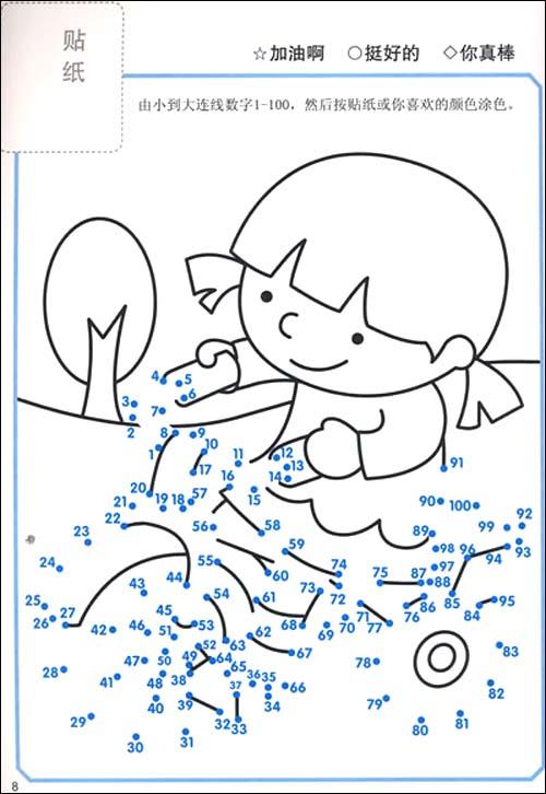 宝宝连线:数字1-100 [平装]图片