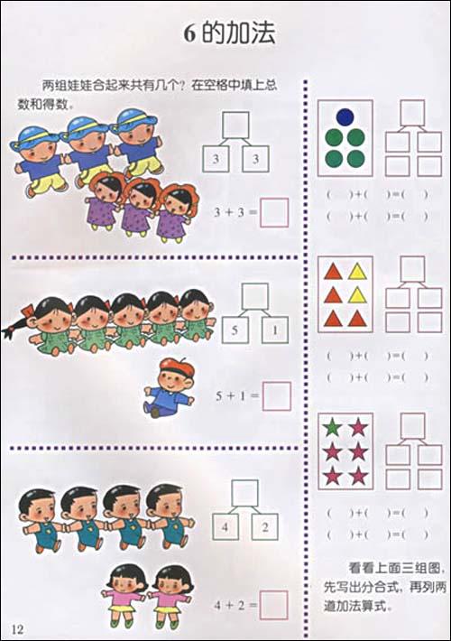 数学(下)/新编学前班儿童用书