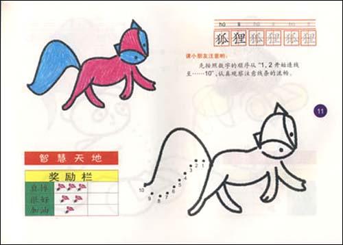 快乐连线:动物 [平装]