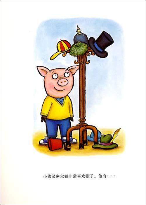 可爱卡通小猪头饰