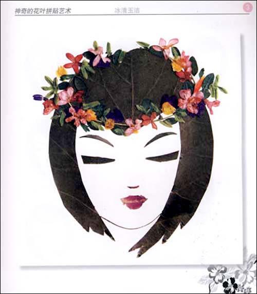 神奇的花叶拼贴艺术:人物篇 [平装]