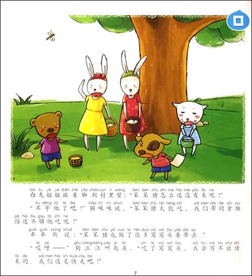 儿童漫画卡通《春天去野餐》正版