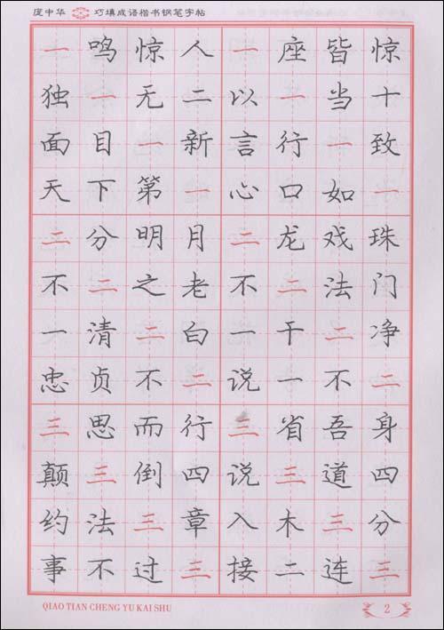 庞中华硬笔书法经典字帖的内容简介图片