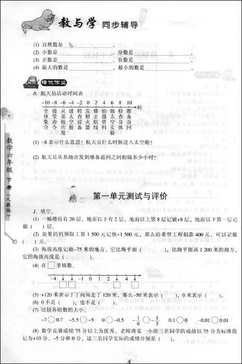 与学同步辅导 课时学练测数学 6年级 下册 人教版