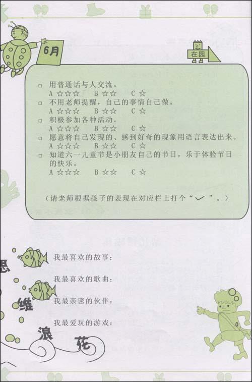 幼儿成长手册(小班下册)/《幼儿成长手册》编写组