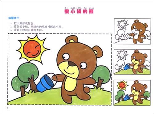 涂色画:动物乐园(促进幼儿智力.; 涂色画:动物乐园;; 涂色画.