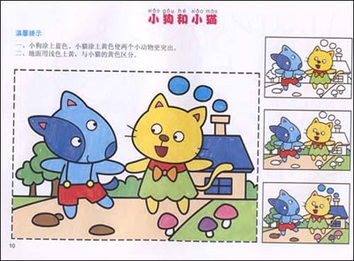 《涂色画:动物乐园》北京小红花图书工作室; 涂色画:动物乐园; 浇花的