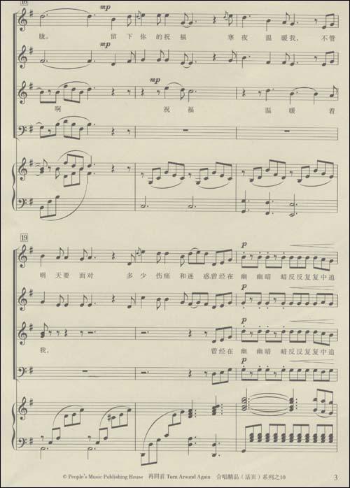 再回首:混声合唱(五线谱与简谱)