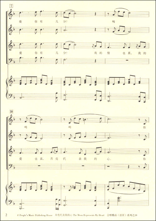 《月亮代表我的心:混声合唱(五线谱与简谱)》 金巍
