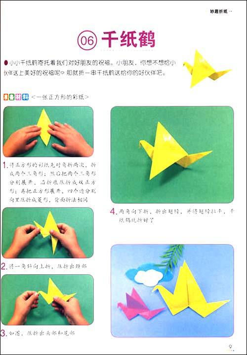 幼儿DIY面条手工贴画