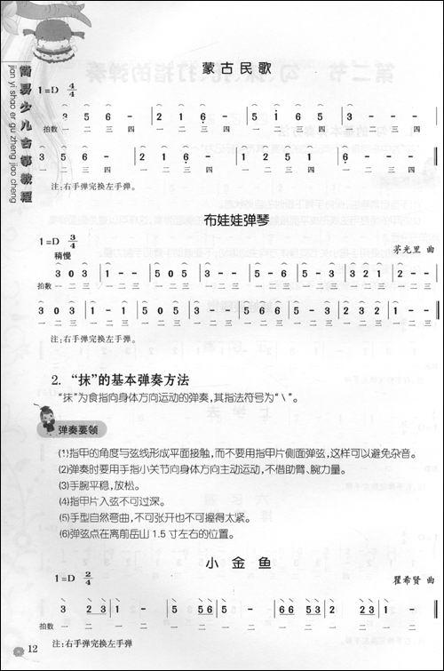 采茶扑蝶的竹笛曲谱