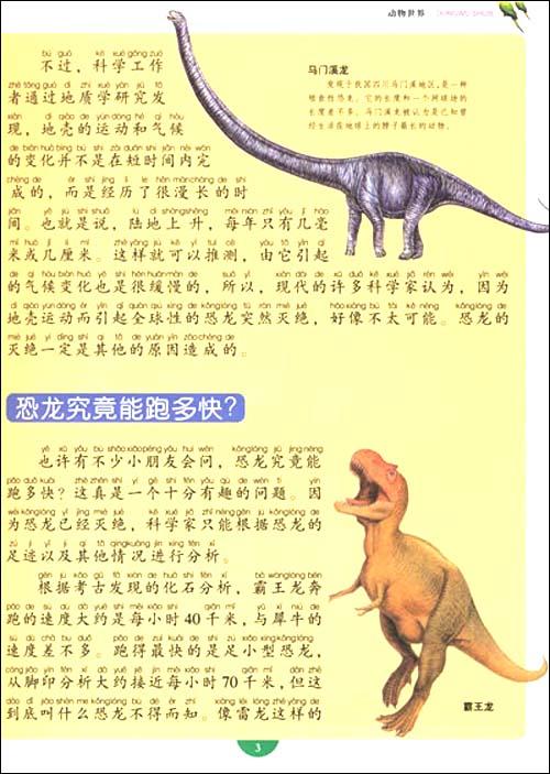 《儿童十万个为什么(上下)(彩色注音版)》包含了动物世界,植物园地