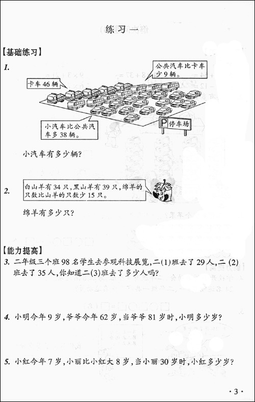 数学 五年级下册 人民教育教材适用 2010年11月印刷 优 学习方案 附试