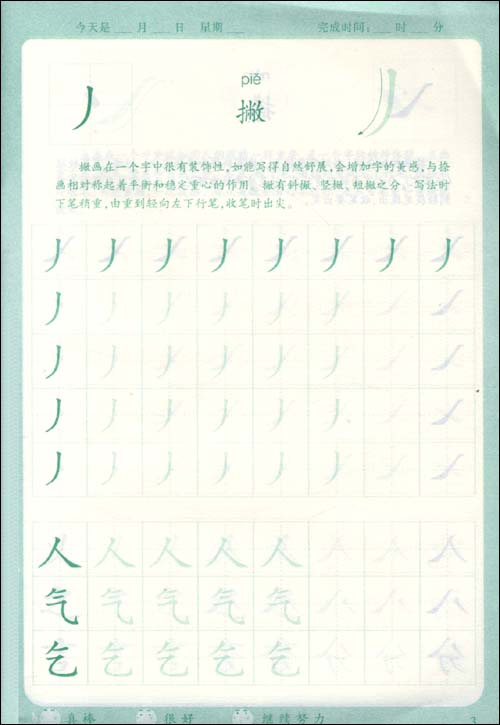 问字的笔画顺序-儿童拼音数字笔顺汉字铅笔描红