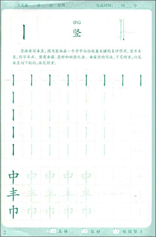 儿童拼音数字笔顺汉字铅笔描红