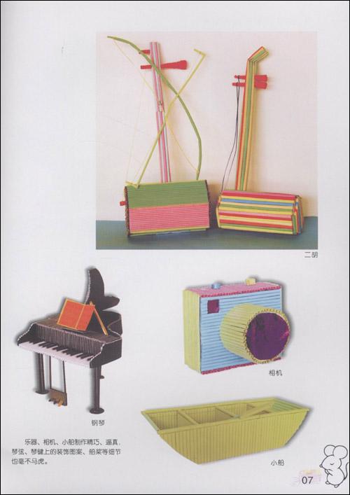 折纸 剪贴画; 立体纸条卷饰; 幼儿园创意挂饰图片