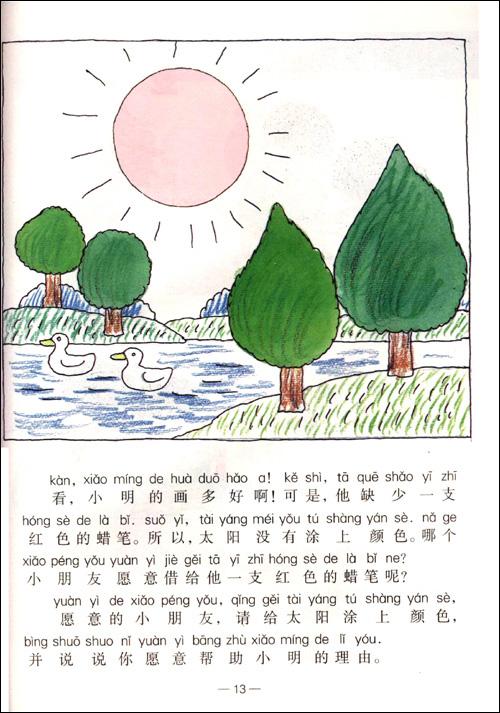 育活动手册 1年级第2学期 张静涟