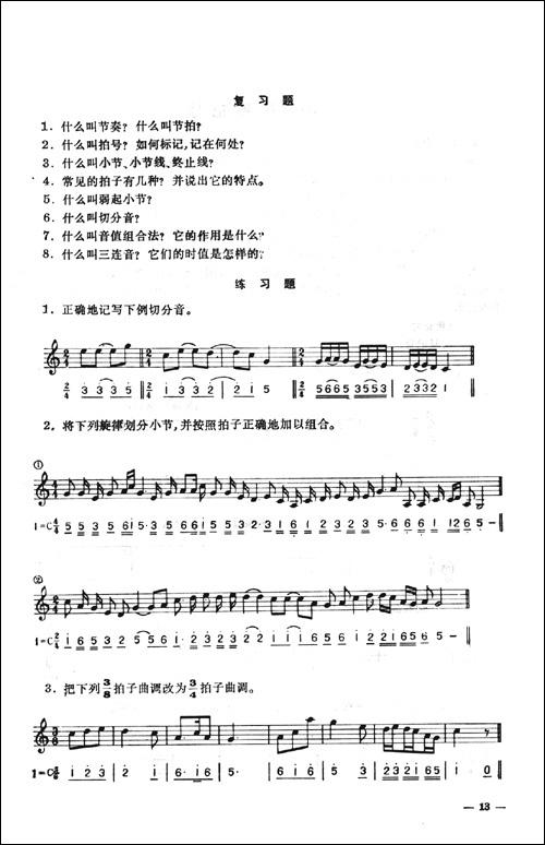 五线谱视唱练习谱子