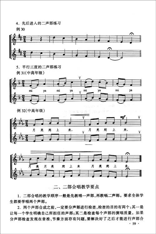 小学音乐教学法