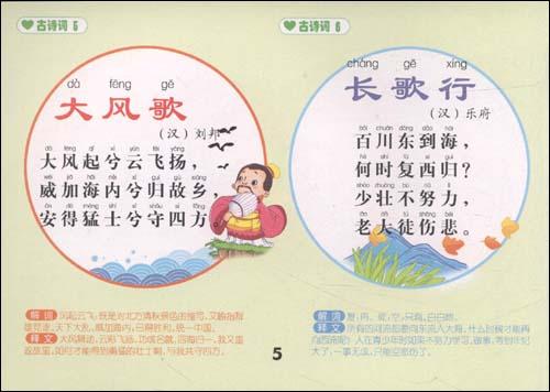 儿童启蒙经典系列(第1辑)古诗词100(注音版)