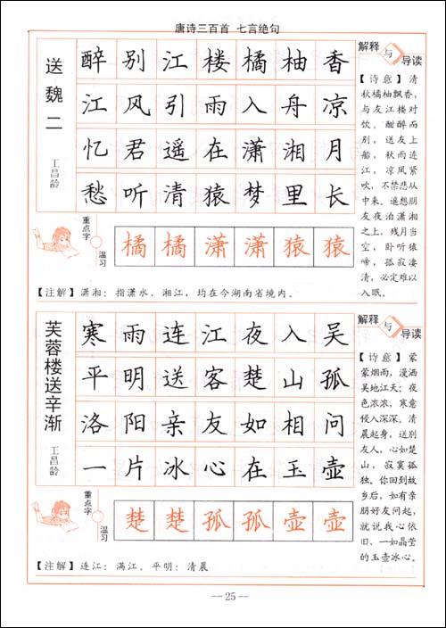 司马彦字帖61唐诗三百首(七言绝句解释导读版)图片